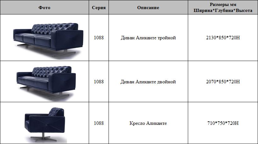 аликанте диван