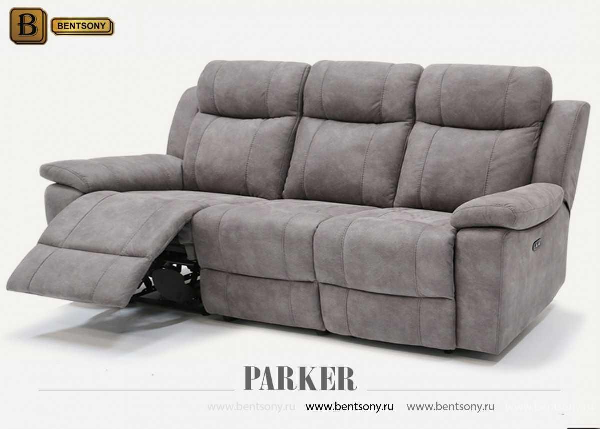 купить диван реклайнер прямой Паркер